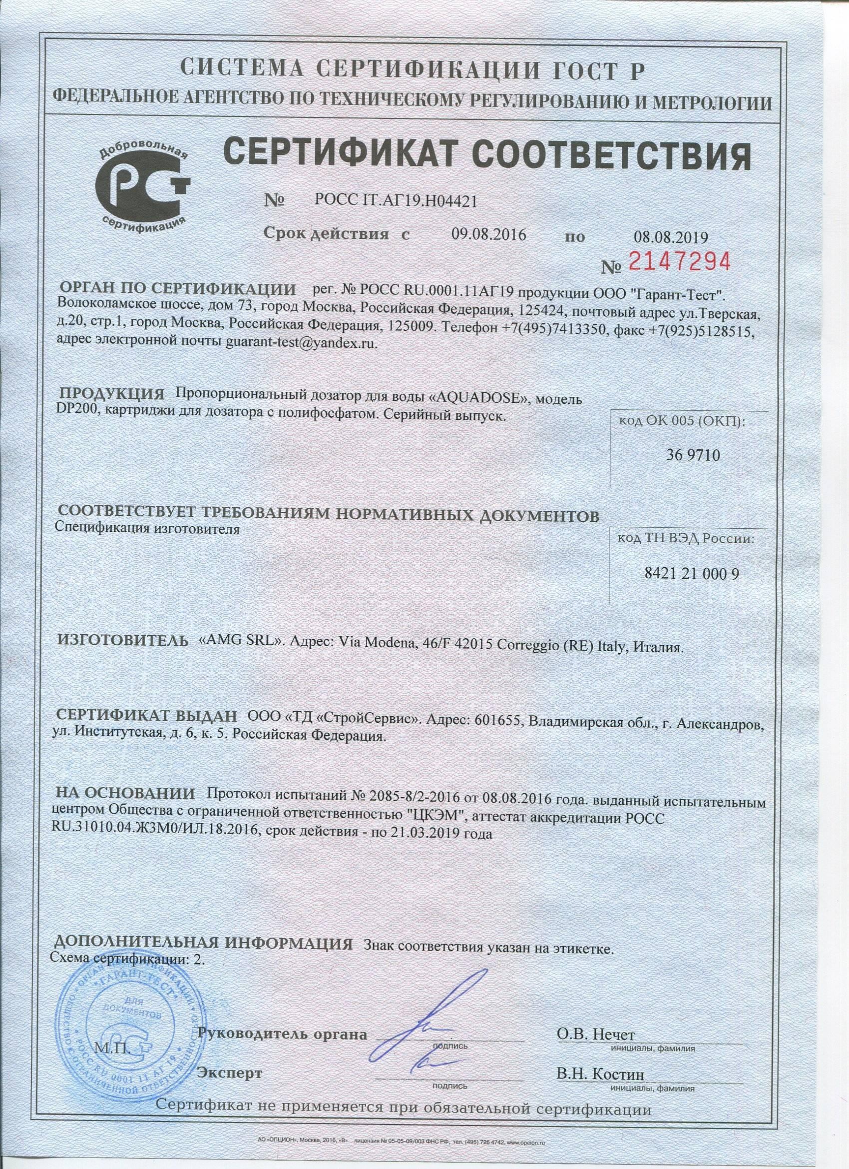 Сертификация оборудования какие колонки выбрать сертификата соответствия сертификация в системе добровольной сертификации в жилищно-комму