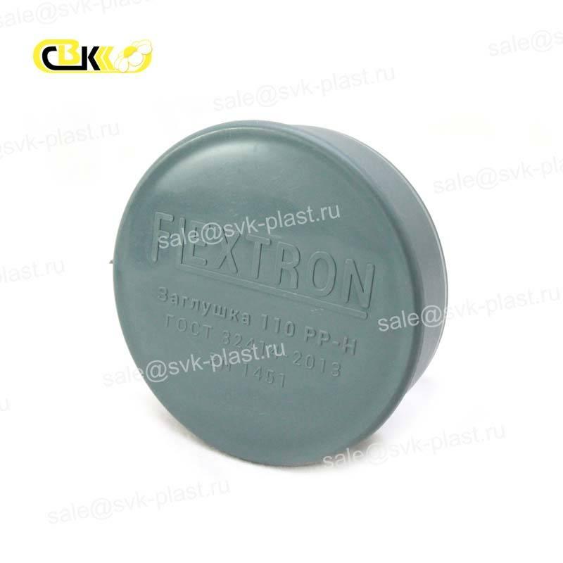 Flextron pipe Plug