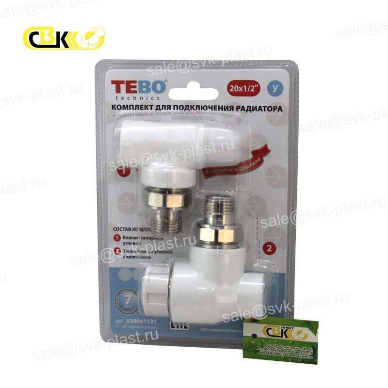TEBO Комплект термостатический №4 (клапан запорный угловой, вентиль угловой) 25х3/4