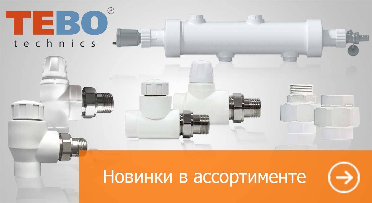 New products in the range of polypropylene pipes and fittings TEBO