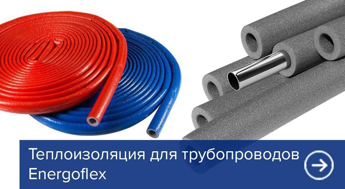 Теплоизоляция для трубопроводов Energoflex