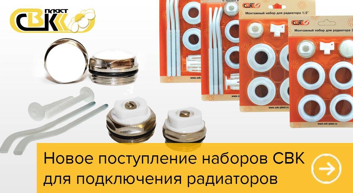 Пополнены складские запасы радиаторных наборов СВК