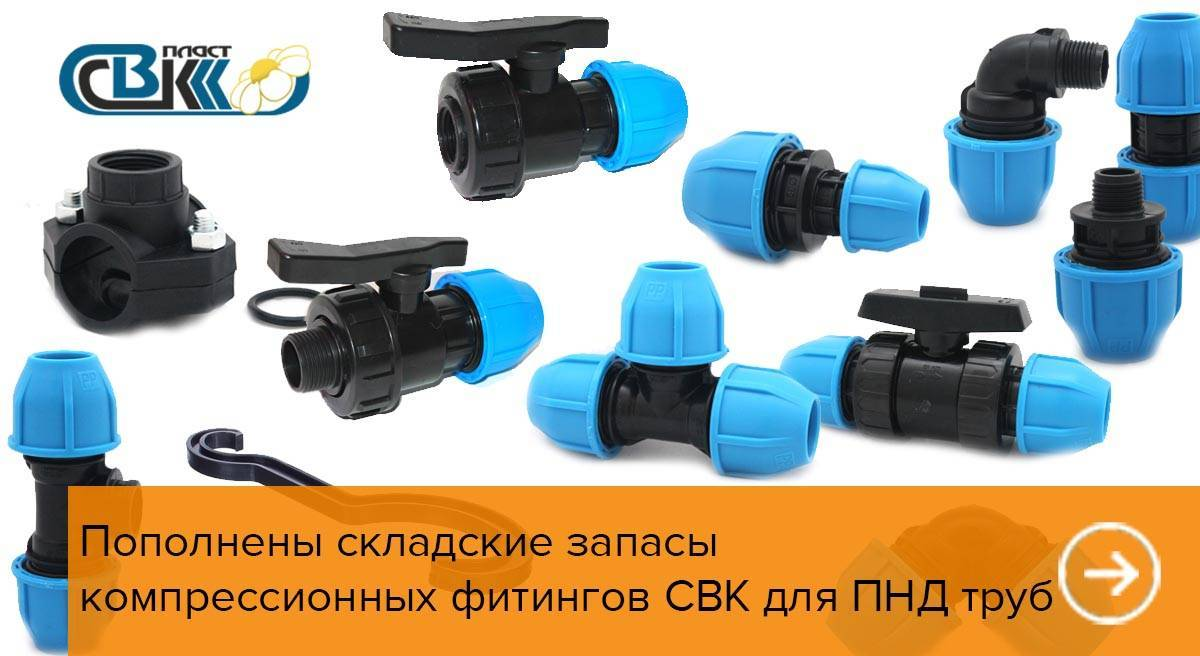 Inventory of compression fittings SVK for HDPE pipes has been replenished