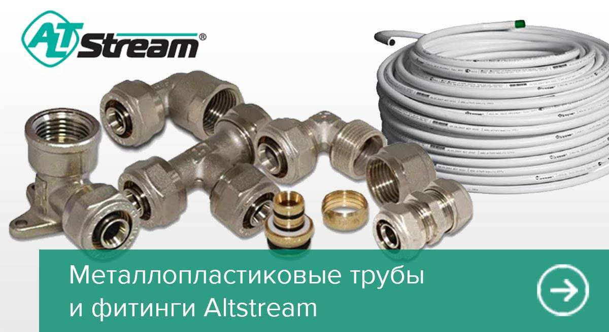 The solution is time-tested: pipes and fittings Altstream