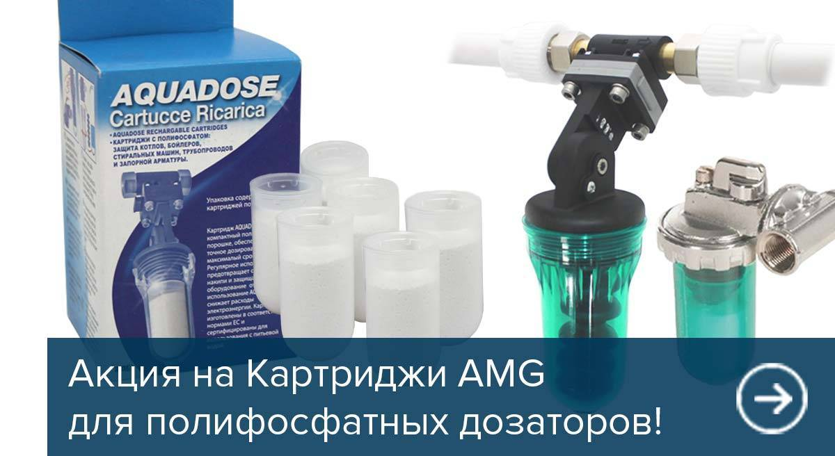 Promotion for AMG Cartridges for polyphosphate dispensers!
