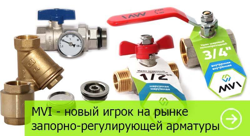 MVI is a new player in the market of shut-off and control valves.