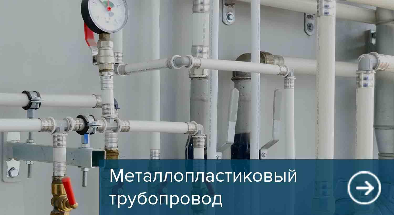 Металлопластиковый трубопровод