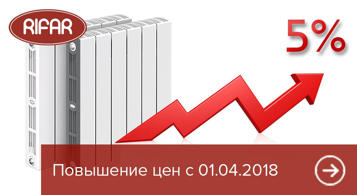 Price increase for sectional radiators RIFAR c 01.04.2018 growth of 5%