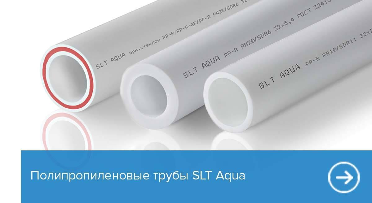 Полипропиленовые трубы SLT Aqua