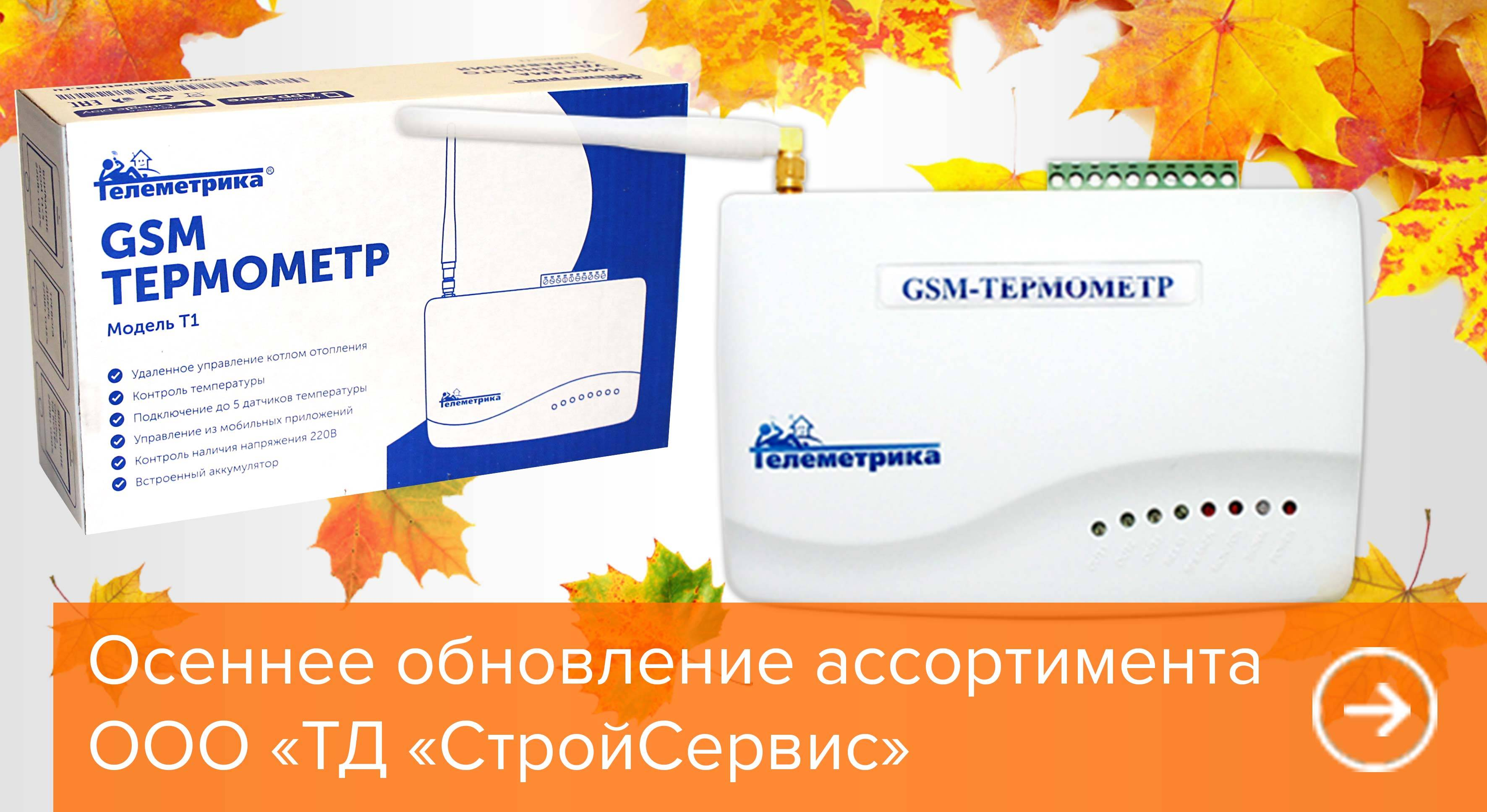 "Autumn update of the range of LLC TD Stroyservice-Universal GSM Thermometer: model T-1 ""Telemetrica""."