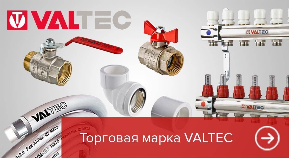 Торговая марка Valteс