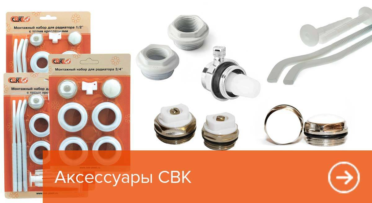 SVK accessories for installation of sectional radiators