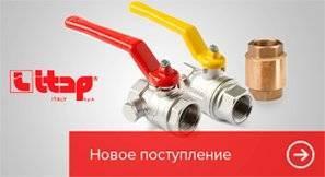 ITAP - лидер в области сантехнической арматуры