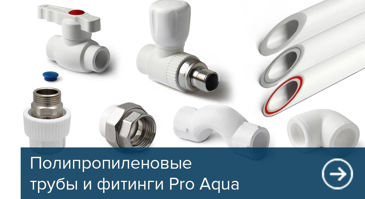 Polypropylene pipes and fittings Pro Aqua