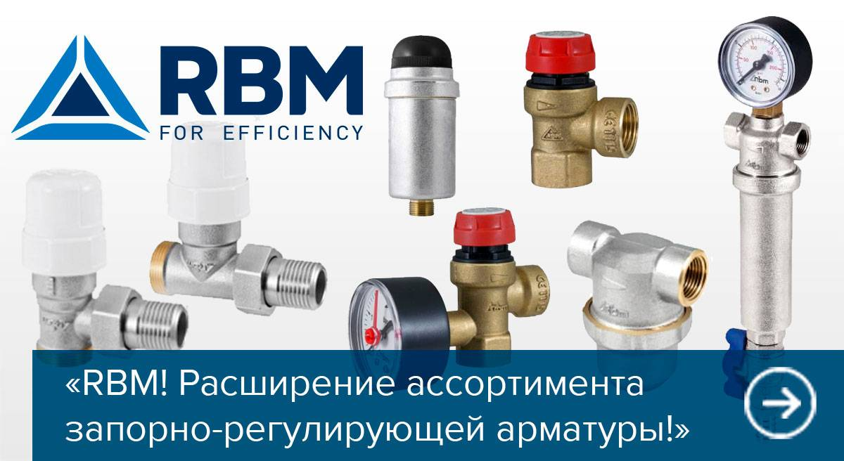 RBM! Expanding the range of shut-off and control valves!