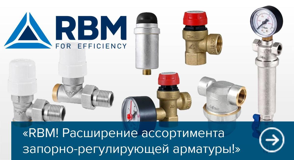 RBM! Расширение ассортимента запорно-регулирующей арматуры!