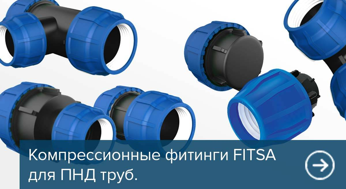 SVK compression fittings and polyethylene pipes