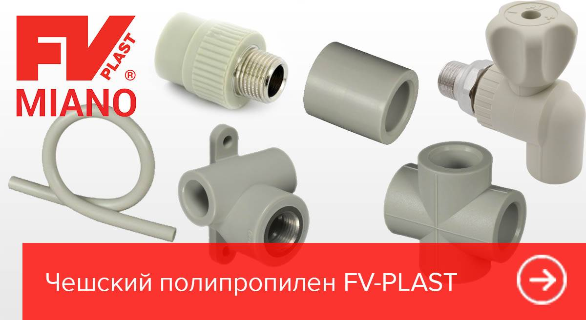 Чешский полипропилен FV-PLAST