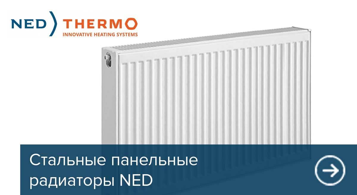 Стальные панельные радиаторы NED
