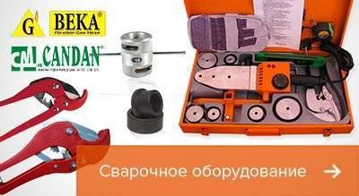 Сварочное оборудование Candan и G-Beka
