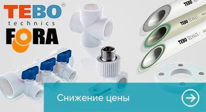Price reduction for polypropylene pipes and fittings TEBO and FORA