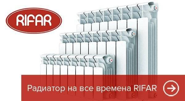 Радиатор на все времена RIFAR