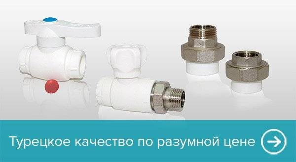 Turkish quality at a reasonable price. Polypropylene ball and radiator valves, split combination fittings