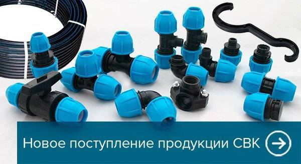 PE pipes and fittings SVK