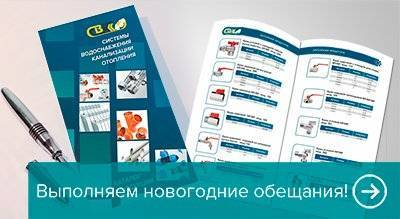 A new catalog of printed products Plast ICS!