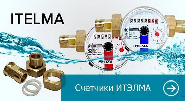 ITELMA counters are the leader of the Russian market of measuring equipment, manufactured using German Siemens technologies.