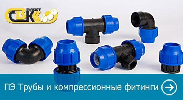 PE Pipes and compression fittings