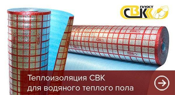 SVK thermal insulation for water floor heating