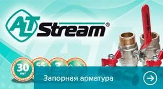 Пополнение ассортимента запорной арматуры Altstream