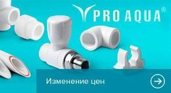 Изменение цен ProAqua