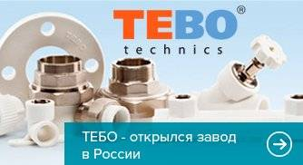 A new TEBO plant has opened in the Moscow region