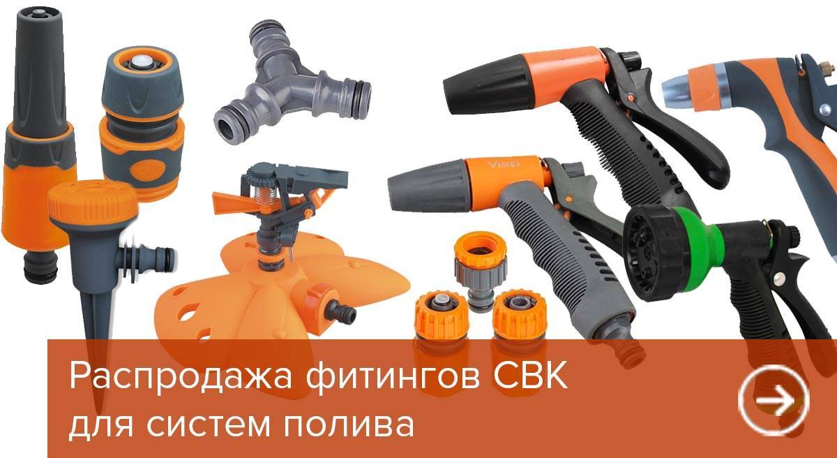 Sale of SVK fittings for irrigation systems