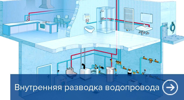 Внутренняя разводка водопровода