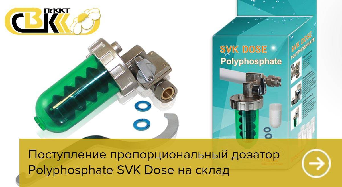 Receipt of the proportional dispenser Polyphosphate SVK Dose to the warehouse