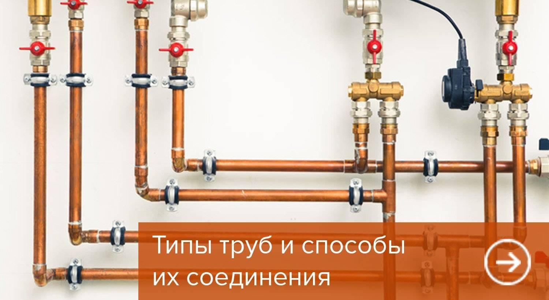 Типы труб и способы их соединения