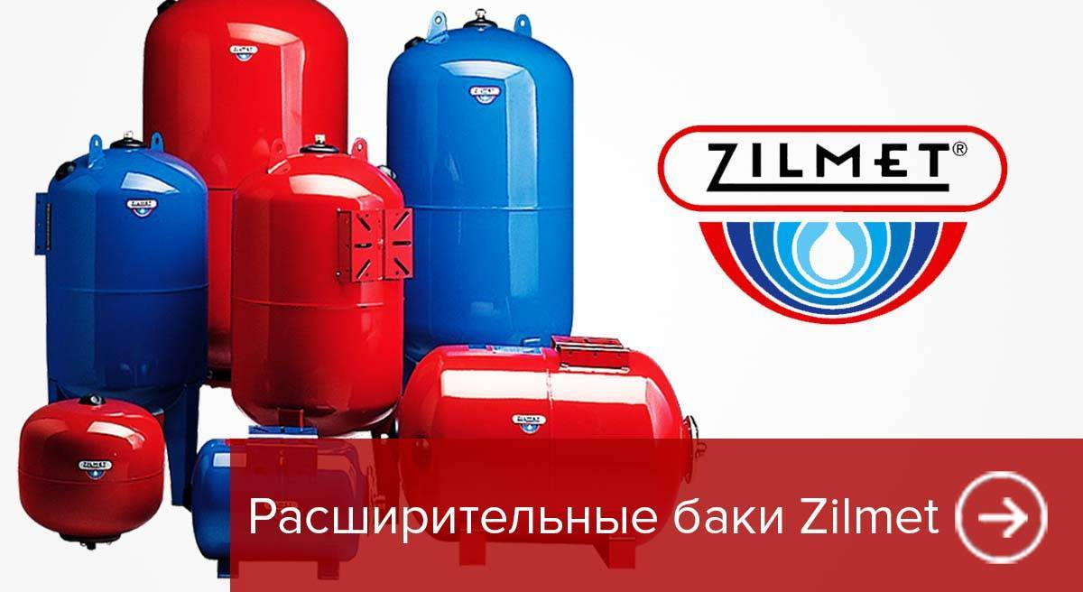 Zilmet expansion tanks, available to order in TD Stroyservice.